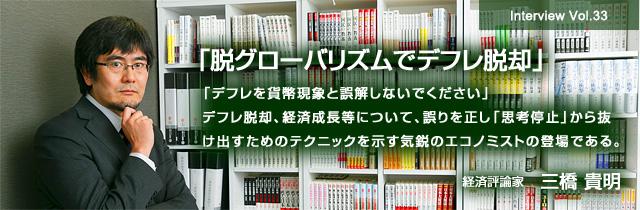 三橋貴明 講演会講師インタビュー