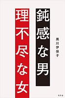 黒川伊保子氏「鈍感な男 理不尽な女」
