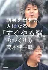 茂木健一郎 講演