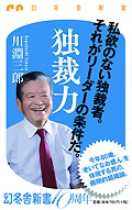 川淵三郎 独裁力 講演講師 著書紹介