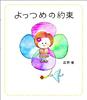takano-yu-book3_data