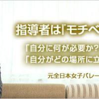 眞鍋政義氏インタビュー
