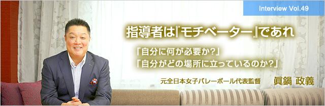 眞鍋政義氏 インタビュー