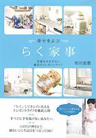 幸せをよぶ-らく家事-完璧をめざさない魔法のエレガントライフ-市川吉恵