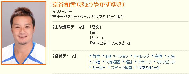 京谷和幸氏への講演依頼はコチラから!