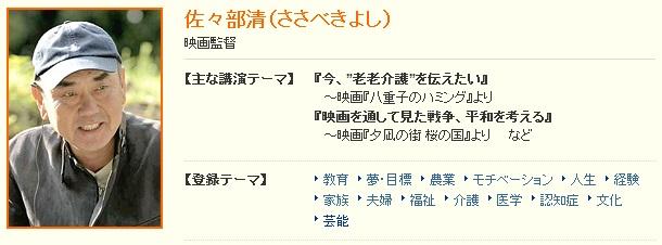 佐々部清監督への講演・トークショーの依頼はコチラから!