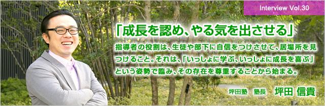 坪田信貴 講演依頼 講師インタビュー
