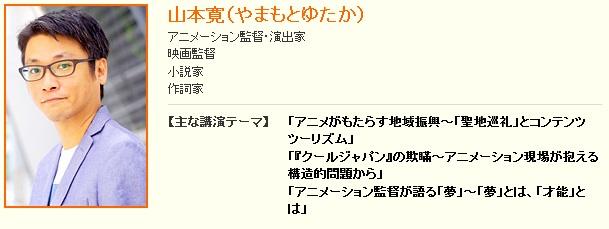 山本寛氏への講演依頼はコチラから!