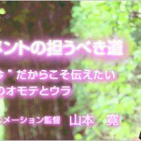 山本寛氏  インタビュー