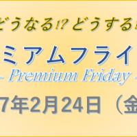premiumfriday
