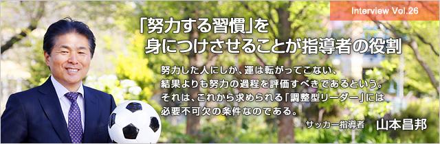 山本昌邦 インタビューページ