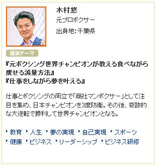 木村悠 講師ページ
