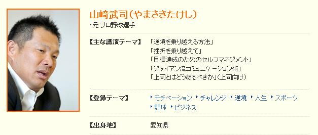 山崎武司 講師ページ