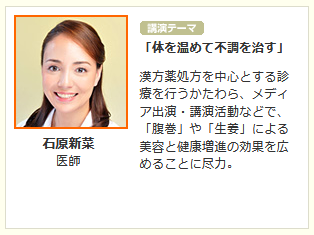 石原新菜 講師ページ
