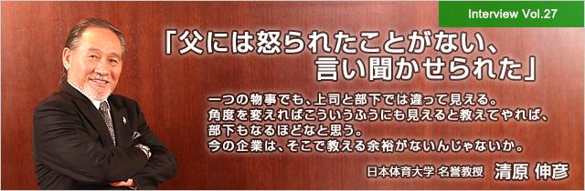 清原伸彦 講演会講師インタビュー