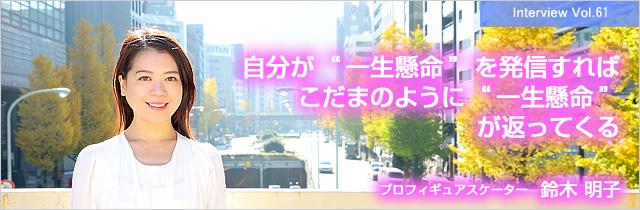 鈴木明子インタビューバナー