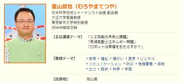 元NHK解説委員 室山哲也氏プロフィール