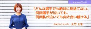 講師 大竹七未(元なでしこジャパン)インタビューバナー